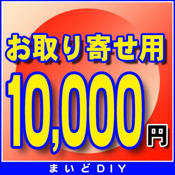 【最安値挑戦中!最大23倍】お取り寄せ確定済みの方のみ 10,000円