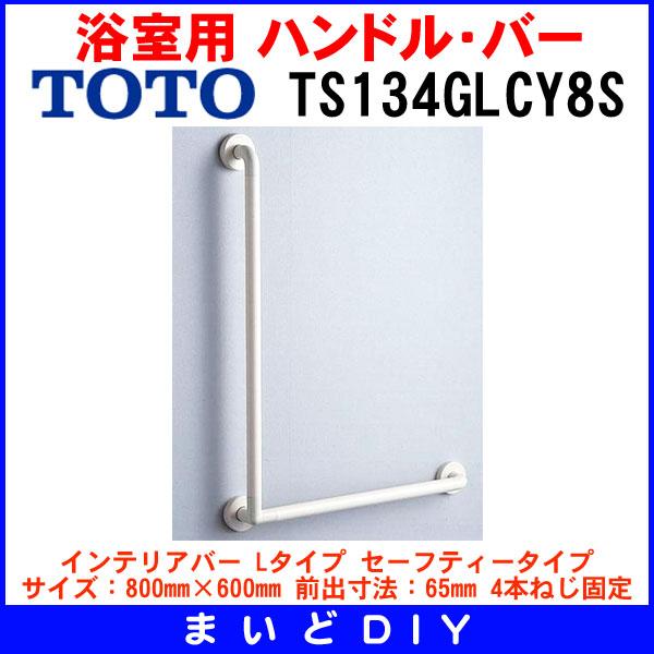 【最安値挑戦中!最大34倍】インテリアバー TOTO TS134GLCY8S φ32 Lタイプ セーフティータイプ 前出寸法65mm 800mm×600mm [■]