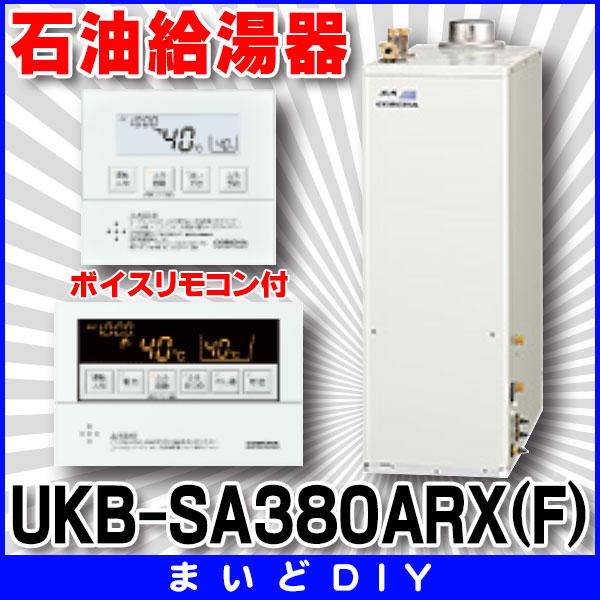 【最安値挑戦中!最大23倍】石油給湯器 コロナ UKB-SA380ARX(F)+排気筒トップセット(UIB-NS2) 屋内設置型 強制排気 ボイスリモコン付[♪∀■]
