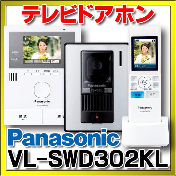 【最安値挑戦中!最大24倍】インターホン パナソニック VL-SWD302KL どこでもドアホン 2-7タイプ ワイヤレスモニター付テレビドアホン 電源コード式 [■]