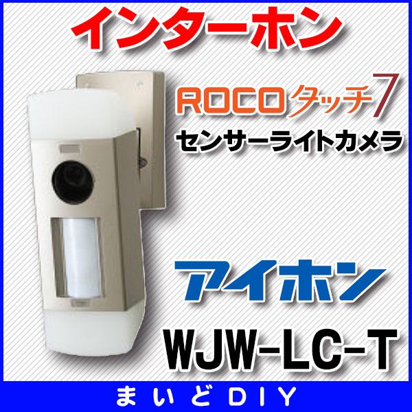 【最安値挑戦中!最大34倍】インターホン アイホン WJW-LC-T センサーライトカメラ ROCOタッチ7専用 [∽]