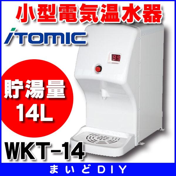 【最安値挑戦中!最大24倍】小型電気温水器 イトミック WKT-14 ワクワク ステップボイル・貯湯量14L [▲§]