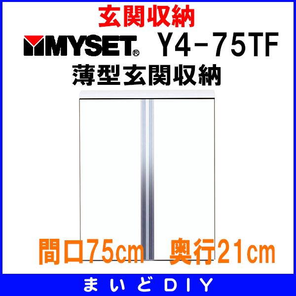 【最安値挑戦中!最大24倍】マイセット Y4-75TF ベーシック Y4 薄型玄関収納 薄型フロアユニット 間口75cm 奥行21cm [♪▲]