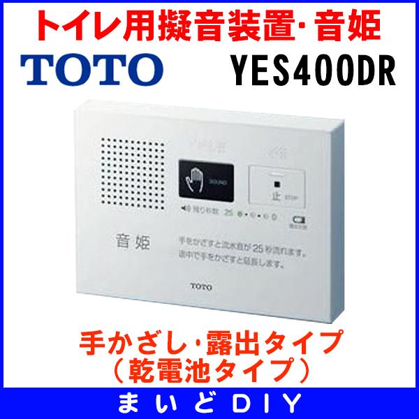 【最安値挑戦中!最大24倍】トイレ用擬音装置・音姫 TOTO YES400DR 手かざし・露出タイプ(乾電池タイプ) [■]
