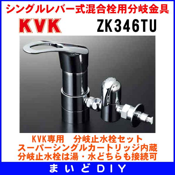 【最安値挑戦中!最大23倍】分岐金具 KVK ZK346TU 流し台用シングルレバー式混合栓用分岐金具 水分岐 湯分岐 水湯同時分岐