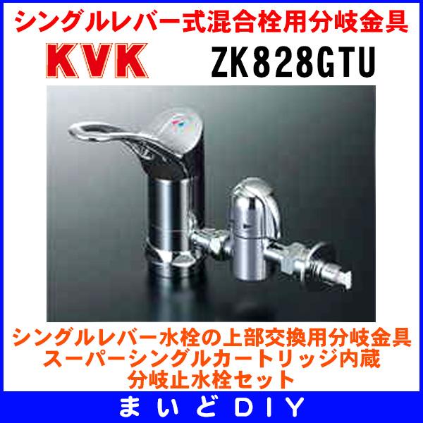 【最安値挑戦中!最大23倍】分岐金具 KVK ZK828GTU 流し台用シングルレバー式混合栓用分岐金具 水分岐 湯分岐 水湯同時分岐