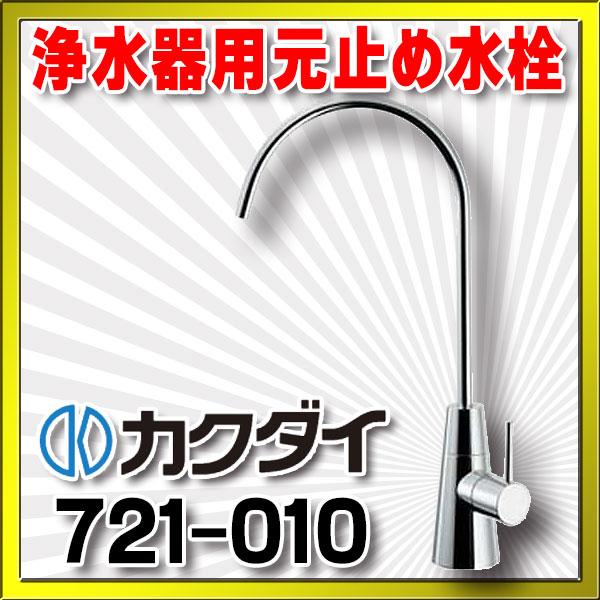 【最安値挑戦中!最大24倍】水栓 カクダイ 721-010 浄水器用元止め水栓 [□]