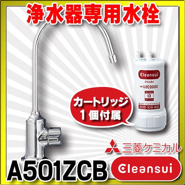 【最安値挑戦中!最大33倍】A501ZCB 三菱ケミカル・クリンスイ 浄水器専用水栓[☆]