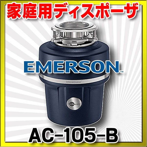 【最安値挑戦中!最大24倍【AC-105-B】】EMERSON(エマソン) ISE・家庭用ディスポーザ(AC-105-Aの後継機種)【AC-105-B】 キッチンディスポーザー, 高価値セリー:928d350d --- itxassou.fr