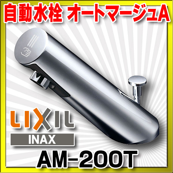 【最安値挑戦中!最大23倍】水栓金具 INAX AM-200T 洗面器・手洗器用 自動水栓 オートマージュA 混合水栓 逆止弁付 一般地 ポップアップ式 [□]