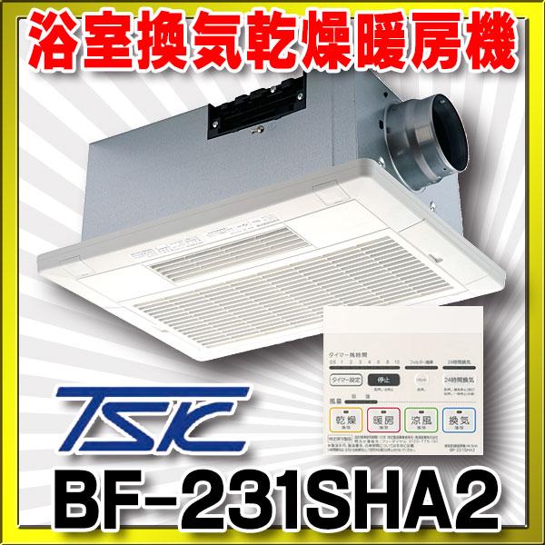 【最安値挑戦中!最大24倍】浴室換気乾燥暖房機 高須産業 BF-231SHA2 1室換気タイプ ハイパワー 200Vモデル ※受注生産品 [■§]