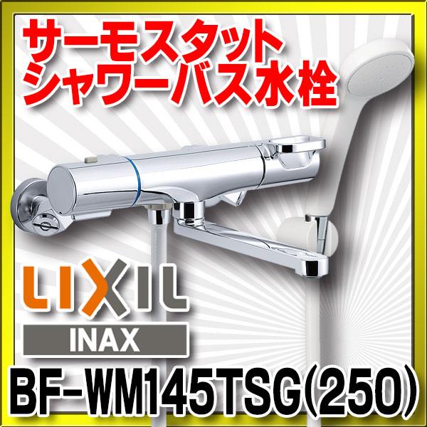 【最安値挑戦中!最大24倍】INAX BF-WM145TSG(250) シャワーバス水栓 サーモスタット クロマーレS エコフルスプレーシャワー 一般地用 [□]