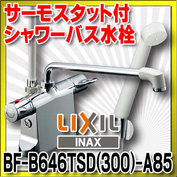 【最安値挑戦中!最大24倍】水栓金具 INAX BF-B646TSD(300)-A85 サーモスタット付シャワーバス デッキ・シャワータイプ 乾式工法 逆止弁付 一般地 [□]