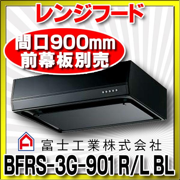 【最安値挑戦中!最大23倍】レンジフード 富士工業 BFRS-3G-901 R/L-BL BK 間口900mm ブラック (前幕板別売) [♪■§]