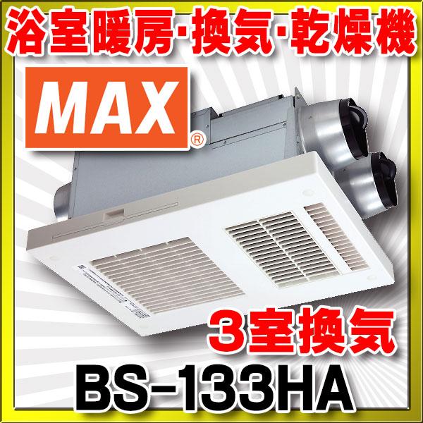 【全商品 ポイント最大 20倍】浴室暖房・換気・乾燥機 マックス BS-133HA 3室換気 [■]