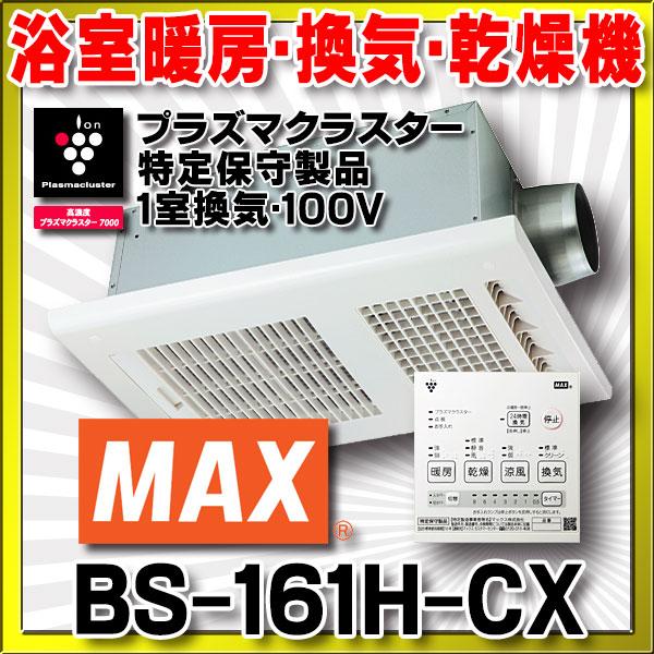 【最安値挑戦中!最大23倍】浴室暖房・換気・乾燥機 マックス BS-161H-CX 1室換気 100V プラズマクラスターイオン付 (旧品番BS-151H-CX) [☆2]