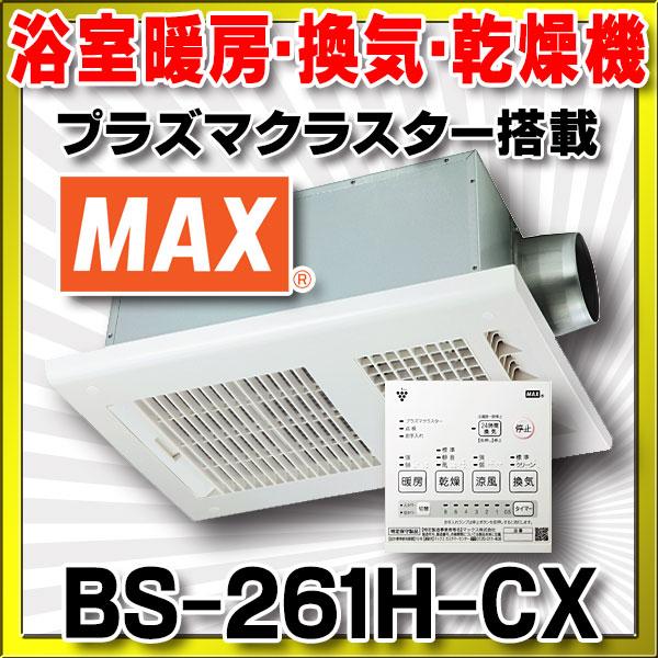 【最安値挑戦中!最大23倍】浴室暖房・換気・乾燥機 マックス BS-261H-CX 1室換気 プラズマクラスター搭載[☆2]