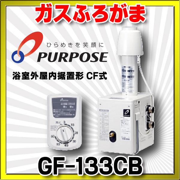 【最安値挑戦中!最大24倍】◎ パーパス ガスふろがま【GF-133CB】浴室外屋内据置形 CF式