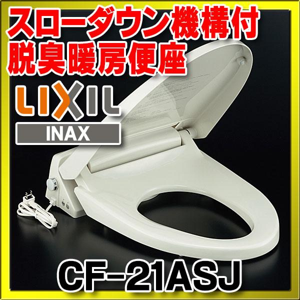 【最安値挑戦中!最大34倍】便座 INAX CF-21ASJ 脱臭 暖房 スローダウン機構付(標準) [□]