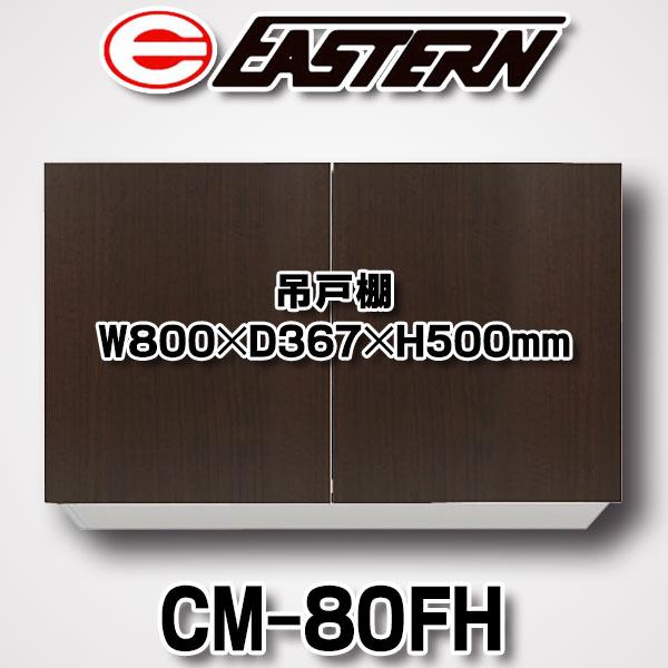 【最安値挑戦中!最大33倍】【地域限定】イースタン工業 CM-80FH 吊戸棚 W800×D367×H500mm コンフィシリーズCO/CM/CF/CY/LAII共通 [♪▲【店販】]