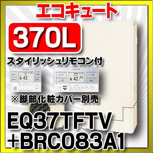 【最安値挑戦中!最大23倍】エコキュート ダイキン 【EQ37TFTV +スタイリッシュリモコン】 薄型 一般地向け フルオート 370L [♪▲]