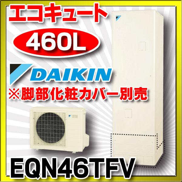 【最安値挑戦中!最大23倍】エコキュート ダイキン EQN46TFV 本体のみ 角型 一般地向け フルオート 460L [♪▲]