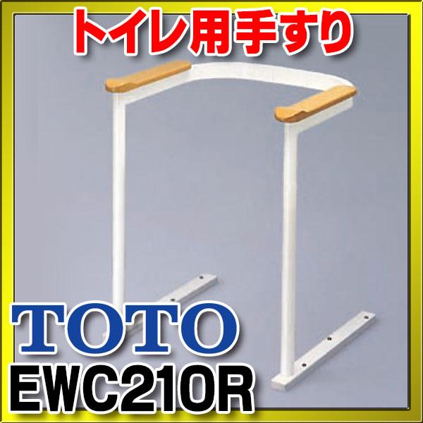 【最安値挑戦中!最大34倍】■ TOTO トイレ用手すり(EWC210R)