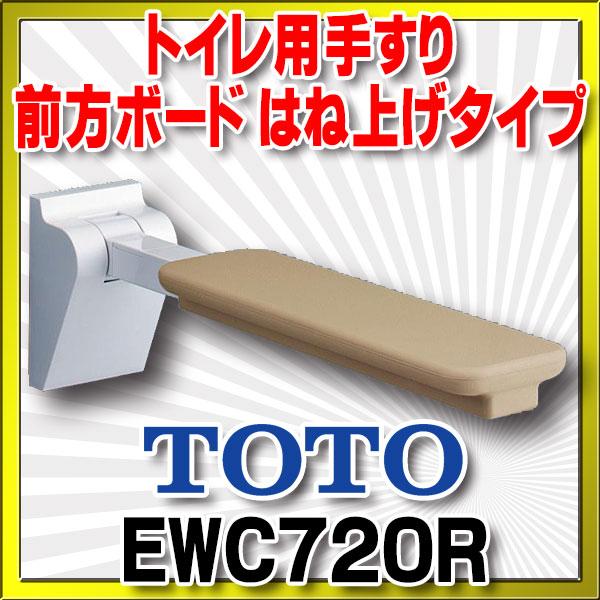【最安値挑戦中!最大23倍】トイレ用手すり TOTO EWC720R 前方ボード はね上げタイプ 座位保持用 [■]