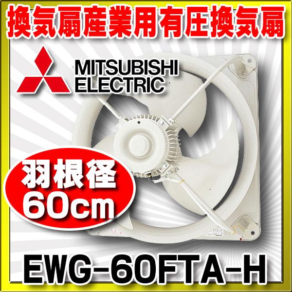 【最安値挑戦中!最大23倍】換気扇 三菱 EWG-60FTA-H 換気扇産業用有圧換気扇 EG-60FTB1-H後継機種 3相 排気専用 羽根径60cm [■]