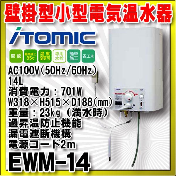 【最安値挑戦中!最大34倍】 EWM-14 小型電気温水器 日本イトミック 壁掛型小型電気温水器(元止式) i HOT14(アイホット14)[■]