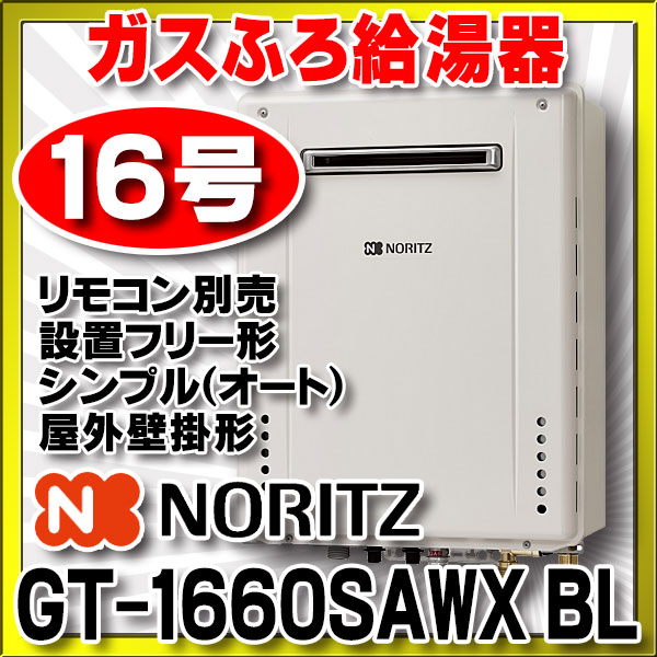 【最安値挑戦中!最大24倍】ガスふろ給湯器 ノーリツ GT-1660SAWX BL リモコン別売 設置フリー形 シンプル(オート) 屋外壁掛形 16号 [♪◎]