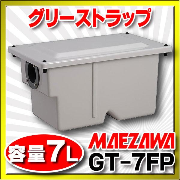 【最安値挑戦中!最大33倍】前澤化成工業 GT-7FP グリーストラップ 容量7L (GT-7F後継品)[〒]