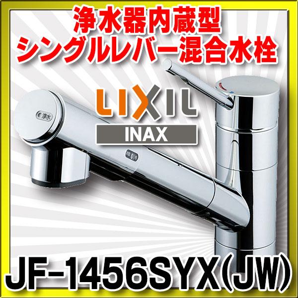 【最安値挑戦中!最大23倍】INAX JF-1456SYX(JW) 浄水器内蔵型シングルレバー混合水栓 eモダンタイプ(エコハンドル) ニッケルクロムメッキ 一般地用 [□]
