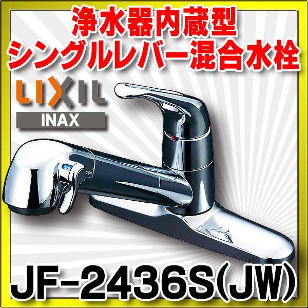 【最安値挑戦中!最大33倍】INAX JF-2436S(JW) 浄水器内蔵型シングルレバー混合水栓 ツーホールタイプ 一般地用 [□]