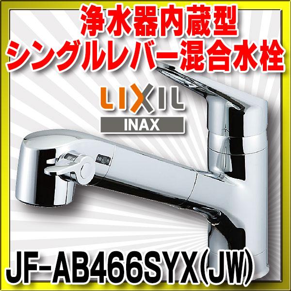 【最安値挑戦中!最大23倍】INAX JF-AB466SYX(JW) 浄水器内蔵型シングルレバー混合水栓 Sタイプ(エコハンドル) 一般地用 [□]
