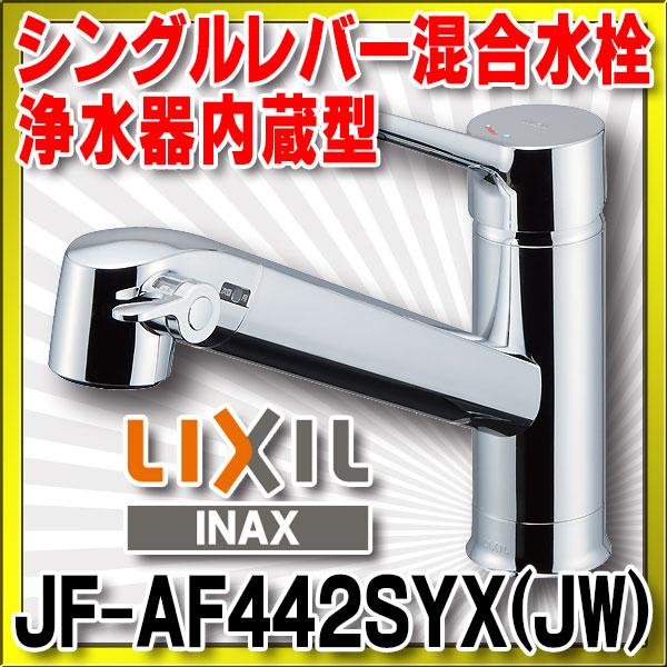 【最安値挑戦中!最大24倍】INAX JF-AF442SYX(JW) 浄水器内蔵型シングルレバー混合水栓 FSタイプ 一般地用 [□]