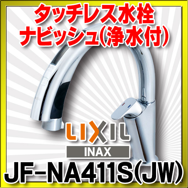 【最安値挑戦中!最大24倍】INAX JF-NA411S(JW) キッチン用タッチレス水栓 ナビッシュ(浄水付) タッチレス水栓 A10タイプ 一般地用 [◇]