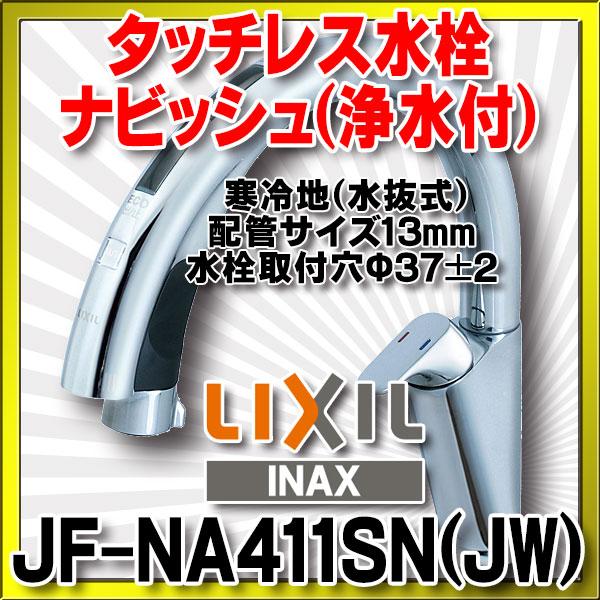 【最安値挑戦中!最大24倍】INAX JF-NA411SN(JW) キッチン用タッチレス水栓 ナビッシュ(浄水付) タッチレス水栓 A10タイプ 寒冷地用 [◇]