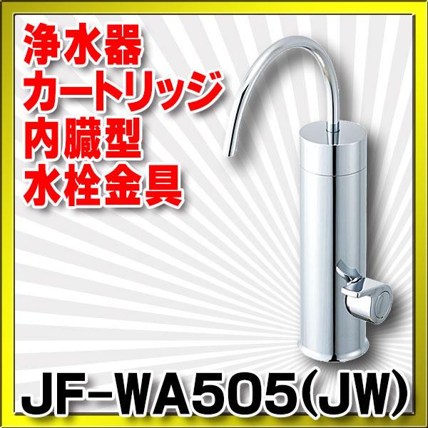 【最安値挑戦中!最大24倍】水栓金具 INAX JF-WA505(JW) 浄水器専用 カートリッジ内蔵型 逆止弁付 一般地 [□]