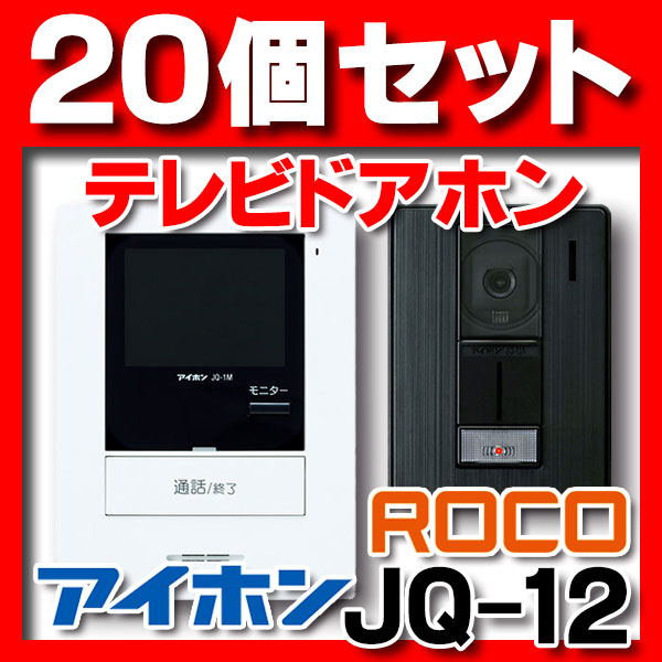2840d55136 通販 jq-12 入荷予定 アイホン JL-12の新品番 ROCO テレビドアホンセット ...