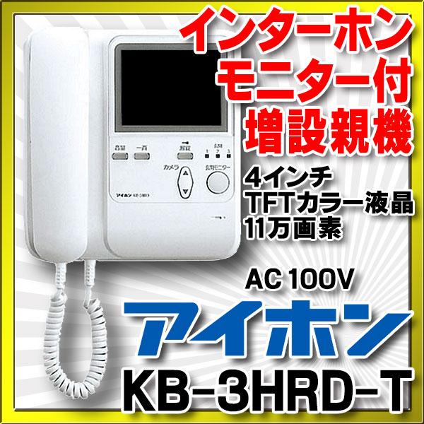 【最安値挑戦中!最大24倍】インターホン アイホン KB-3HRD-T 4型カラー モニター付増設親機 [∽]