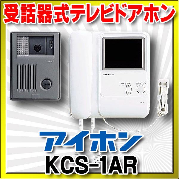 【最安値挑戦中!最大34倍】インターホン アイホン KCS-1AR 受話器式テレビドアホン KC1・1 [∽]