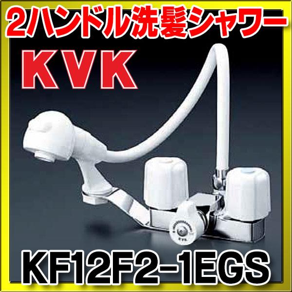 【最安値挑戦中!最大24倍】2ハンドル KVK KF12F2-1EGS 洗面化粧室 一時止水付2ハンドル洗髪シャワー