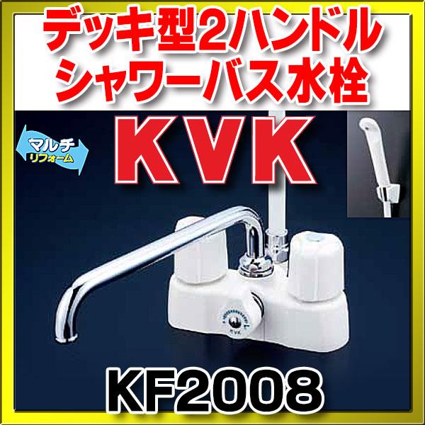 【最安値挑戦中!最大34倍】シャワーバス水栓(2ハンドル) KVK KF2008 浴室 デッキ型2ハンドルシャワー