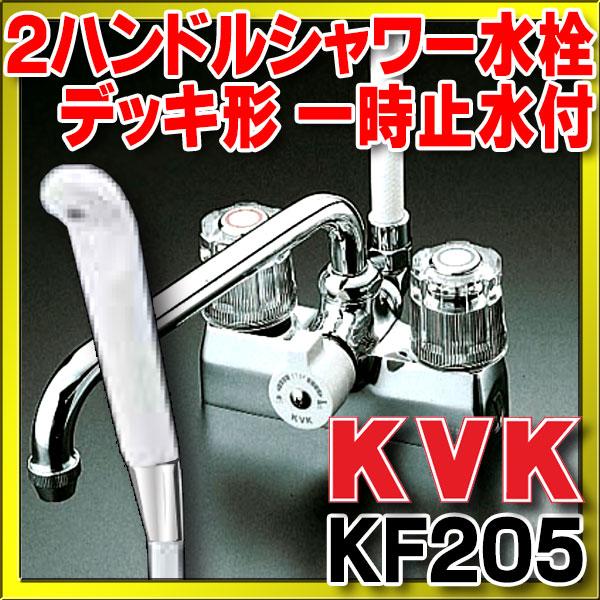 【最安値挑戦中!最大24倍】シャワー水栓 KVK KF205 デッキ形一時止水付2ハンドルシャワー 取付ピッチ100mm