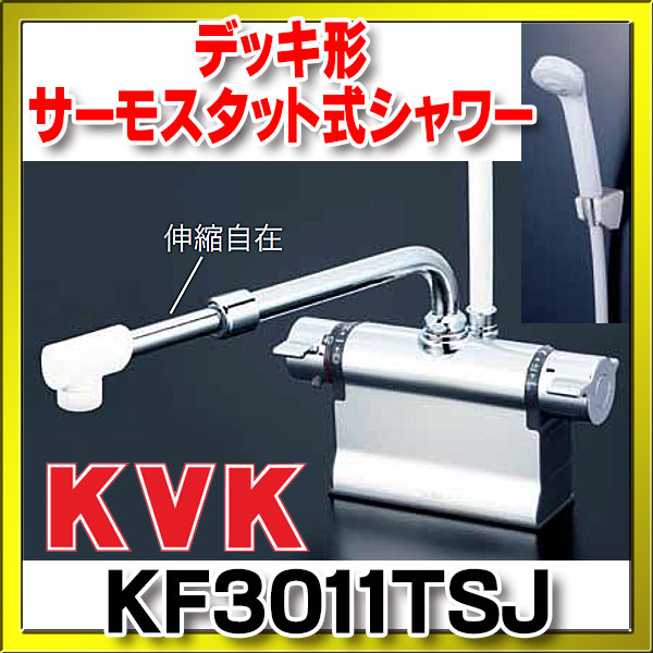 【最安値挑戦中!最大34倍】シャワー水栓 KVK KF3011TSJ デッキ形サーモスタット式シャワー 伸縮自在パイプ付