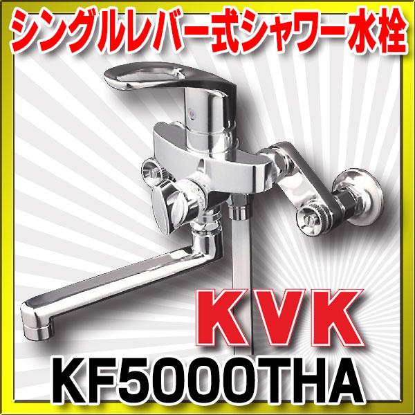 【最安値挑戦中!最大24倍】シャワー水栓 KVK KF5000THA シングルレバー式シャワー 楽締め水栓