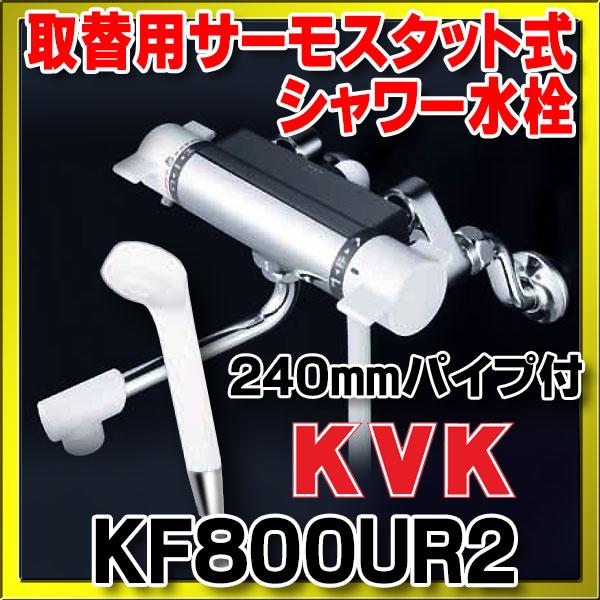 【最安値挑戦中!最大23倍】シャワー水栓 KVK KF800UR2 取替用 サーモスタット式シャワー 240mmパイプ付