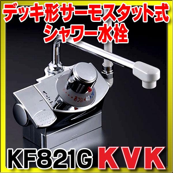 熱い販売 【最安値挑戦中!最大24倍】シャワー水栓 KVK KVK KF821G デッキ形サーモスタット式シャワー シャワー右側 シャワー右側, UEDA BASE CAMP:4b7df9d7 --- canoncity.azurewebsites.net