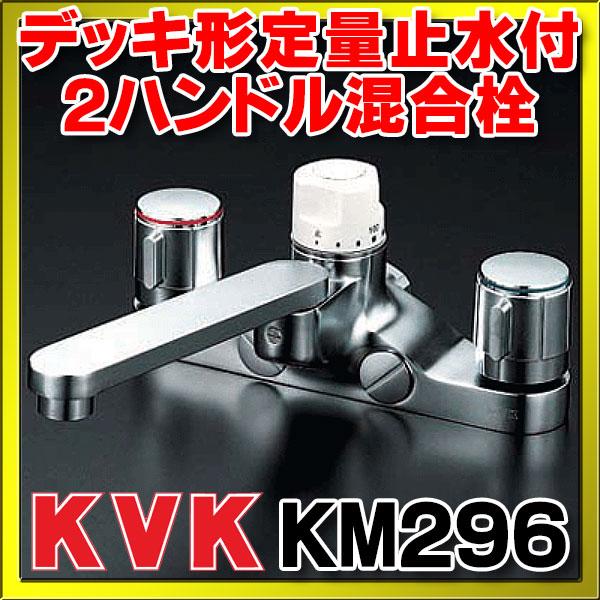 【最安値挑戦中!最大24倍】混合栓 KVK KM296 お湯ぴた デッキ形定量止水付2ハンドル混合栓